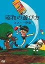 【メール便送料無料】エスパー伊東の昭和の遊び方 (DVD)
