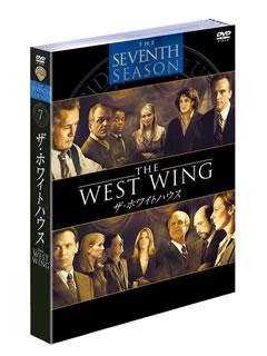 ザ・ホワイトハウス セブンス・シーズン セット1 (DVD)[3枚組]