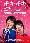 【国内盤DVD】チキチキジョニー / ブスをもってブスを制す
