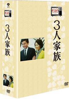 【送料無料】木下恵介アワー 3人家族 DVD-BOX (DVD)[5枚組]