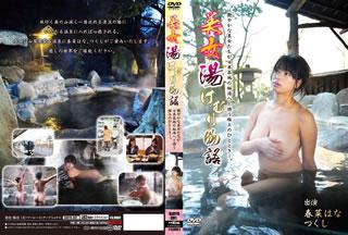 【Aポイント付+メール便送料無料】【R15+】 美女湯けむり物語 (DVD)【D2012/7/17発売】