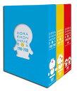 【送料無料】DORAEMON THE MOVIE BOX 1980-2004+TWO スタンダード版[DVD]【D2012/9/3発売】[27...