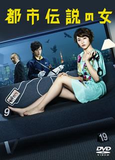 【送料無料】都市伝説の女 DVD-BOX (DVD)[5枚組]