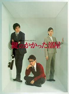 【送料無料】鍵のかかった部屋 DVD-BOX (DVD)[6枚組]