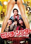 【メール便送料無料】ピンチ・シッター (DVD)