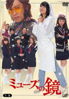 【送料無料】ミューズの鏡 下巻 (DVD)[3枚組]