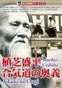 【送料無料】 有川定輝顕彰シリーズ3 植芝盛平直伝 合氣道の真実 (DVD)