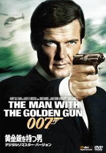 【メール便送料無料】007 黄金銃を持つ男 デジタルリマスター・バージョン (DVD)【D2012/11/23...