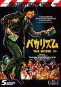 【Aポイント付+送料無料】バカリズム THE MOVIE (DVD)[2枚組]【D2012/11/21発売】