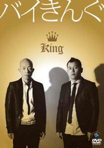 【Aポイント+メール便送料無料】バイきんぐ / King (DVD)【D2012/12/26発売】