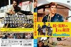 【国内盤DVD】【ネコポス送料無料】続・荒野の1ドル銀貨
