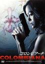 【メール便送料無料】【PG12】コロンビアーナ (DVD)