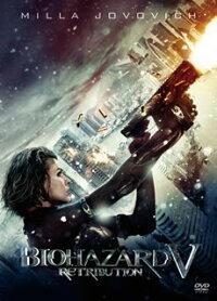 バイオハザードVリトリビューション(DVD)[初回出荷限定]【D2012/12/19発売】