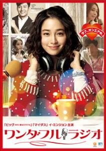 【メール便送料無料】ワンダフル・ラジオ (DVD)【D2013/2/2発売】