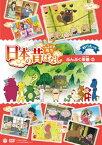【メール便送料無料】ふるさと再生 日本の昔ばなし「ぶんぶく茶釜」 (DVD)