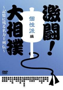 【メール便送料無料】激闘!大相撲〜記憶に残る名力士列伝〜 個性派編 (DVD)【D2012/12/28発売】