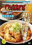 【メール便送料無料】「ハシゴマン」京浜東北線〜新橋・神田・上野〜 (DVD)