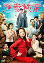 【送料無料】恋愛検定 (DVD)[2枚組]【D2013/2/6発売】