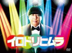 【送料無料】イロドリヒムラ DVD-BOX(DVD)[4枚組]【D2013/4/17発売】