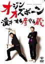 【国内盤DVD】オジンオズボーン / 漫才 する彦やる蔵