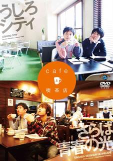 背後的城市,告別了青春光 / 咖啡和咖啡吧店 (DVD)