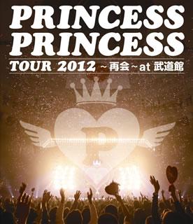 公主·公主/PRINCESS PRINCESS TOUR 2012~再會~at武蕓館(藍光)