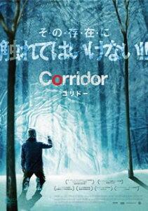 【メール便送料無料】コリドー(DVD)【D2013/4/3発売】
