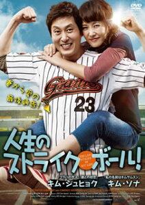 【メール便送料無料】人生のストライク・ボール!(DVD)【D2013/4/2発売】