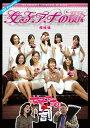 【Aポイント付+メール便送料無料】女子アナの罰 根性編(DVD)【D2013/4/26発売】