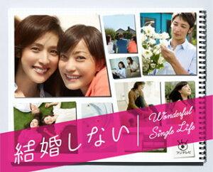 【Aポイント+送料無料】結婚しない Blu-ray BOX(ブルーレイ)[4枚組]【B2013/5/2発売】