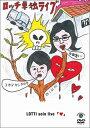 【メール便送料無料】ロッチ / ロッチ単独ライブ「 」(DVD)【D2013/4/24発売】