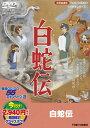 【国内盤DVD】【ネコポス送料無料】白蛇伝[期間限定出荷]