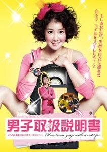 【メール便送料無料】男子取扱説明書[DVD]【D2013/9/4発売】