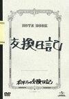 【送料無料】ボクたちの交換日記[DVD][3枚組][初回出荷限定]