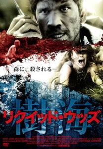 【メール便送料無料】リクイッド・ウッズ 樹海[DVD]【D2013/10/2発売】