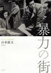 【メール便送料無料】暴力の街(DVD)