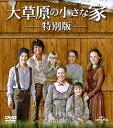 【国内盤DVD】大草原の小さな家 特別版 バリューパック(4枚組)