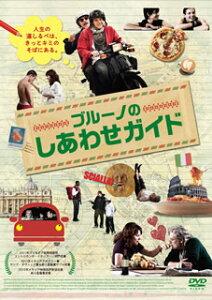 【メール便送料無料】ブルーノのしあわせガイド[DVD]【D2014/1/8発売】