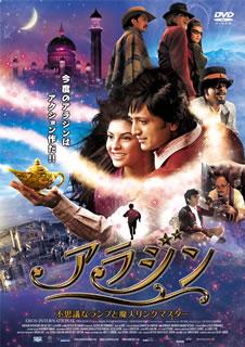 【国内盤DVD】【ネコポス送料無料】アラジン 不思議なランプと魔人リングマスター