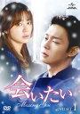 【国内盤DVD】会いたい DVD SET1[5枚組]