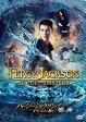 【メール便送料無料】パーシー・ジャクソンとオリンポスの神々:魔の海[DVD]