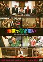 【メール便送料無料】【PG12】地獄でなぜ悪い スタンダード・エディション[DVD]