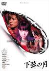 【国内盤DVD】下弦の月〜ラスト・クォーター〜
