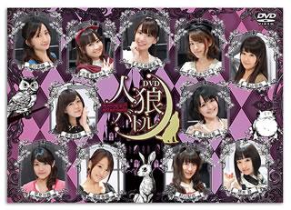 【送料無料】人狼バトル〜missing girl in fairyland〜〈2枚組〉[DVD][2枚組]【D2014/2/12発売】