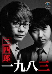 【メール便送料無料】三四郎 / 一九八三[DVD]【D2014/5/28発売】