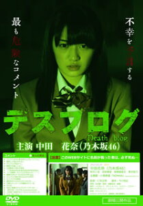 【メール便送料無料】デスブログ 劇場版[DVD]【D2014/7/2発売】