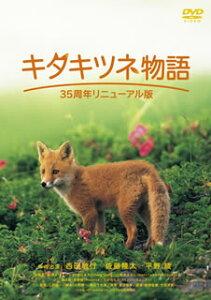 【メール便送料無料】キタキツネ物語-35周年リニューアル版-[DVD]【D2014/7/4発売】