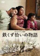 鉄くず拾いの物語[DVD]