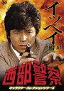 【国内盤DVD】西部警察 キャラクターコレクション イッペイ(1) 平尾一兵(峰竜太)