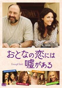 【メール便送料無料】おとなの恋には嘘がある[DVD]【D2014/9/3発売】